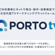 CARTA HOLDINGS、TVCMを簡単にネットで発注・制作・効果検証できる「PORTO tv」開始…電通保有のTVCMデータをフル活用