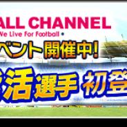 セガゲームス、『サカつくシュート!2017』でサッカーメディア「フットボールチャンネル」とのコラボイベントを開催 GK「川口能活」選手が登場