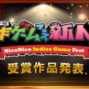ドワンゴ、『ニコニコ自作ゲームフェス新人賞2020』の受賞作品公開