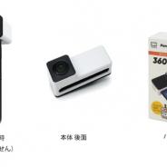 ハコスコ、iPhone装着型の360度「ハコスコ PanoClip」を販売開始 4500円とお手軽な価格が魅力