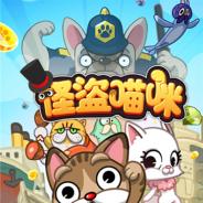 イグニス、カジュアルパズルゲーム『LINE 怪盗にゃんこ』の繁体字版を台湾で配信開始