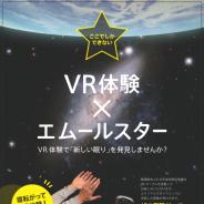エムール、寝具とVRを組み合わせた「近未来の眠り体感イベント」を東急ハンズ渋谷店内のインストアスペースで開催