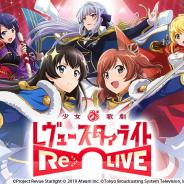 エイチーム、『少女☆歌劇 レヴュースタァライト -Re LIVE-』のグローバル版の事前登録を開始 英語、韓国語、中国語(繁体字)に対応
