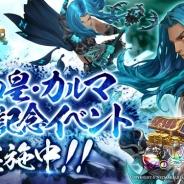 Netmarble Games、『セブンナイツ』に新たなSPキャラ旧四皇「カルマ」が登場! 旧四皇「カルマ」参戦記念イベントを開催!