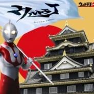 ウルトラマンのように空から街を眺めるVRコーナーも 「岡山城×ウルトラマン50年史記念展」が開催!