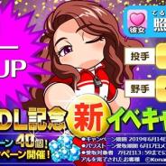 KONAMI、『実況パワフルプロ野球』で実施中の「4000万DL記念RTキャンペーン」で目標を達成 パワストーン40個を6月17日に配布