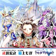 Rekoo Japan、新作RPG『トモダチクエスト』のβテストを開始 漫画家の武井宏之さんがメインキャラデザイン、主人公の声優に最上もがさんを起用