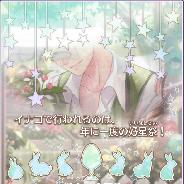 NHN PlayArt、『DAME×PRINCE(ダメプリ)』「テオ(CV:前野智昭(まえの ともあき))」のバースデー記念イベントを開催