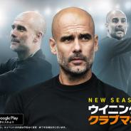 KONAMI、『ウイニングイレブン クラブマネージャー』が2020-21新シーズンにアプデ! グアルディオラが現役時代の姿で新レジェンドとして登場