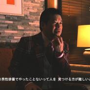イザナギゲームズ、『Death Come True』でニュースキャスター【ミノウケンイチ】役・佐藤二朗さんのインタビュー動画を公開!