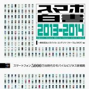 インプレスR&D、書籍『スマホ白書2013-2014』を印刷・電子書籍の2種類で発売…スマホ普及動向の紹介など