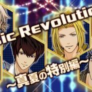 コーエーテクモ、『ときめきレストラン☆☆☆』でイベント「Music Revolution ~真夏の特別編~」を開催