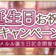 DMM GAMES、『Alice Closet』にてメルルの誕生日イベントを開催! 報酬コーデ「グランマメルル」を手に入れよう