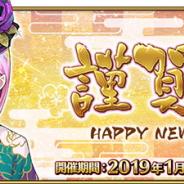 FGO PROJECT、『Fate/Grand Order』で4回目となる「お正月キャンペーン」…「お年玉ログインボーナス」や魔術礼装「晴れの新年」期間限定で登場など