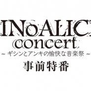 ポケラボとスクエニ、『SINoALICE』初のコンサートを記念して本日20時より「SINoALICE CoNCERT~ギシンとアンキの愉快な音楽祭~事前特番」を配信