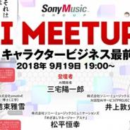 ソニー・ミュージック、AIキャラクタービジネスの最新トレンドや未来を語るトークセション「AI MEETUP」の第2回を9月19日に開催