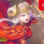 任天堂、『ファイアーエムブレム ヒーローズ』で伝承英雄召喚イベントを4月30日16時より開催 伝承英雄「炎の女帝 エーデルガルト」が登場!