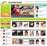 サイバーエージェント、ライブ動画配信サービス「AmebaStudio」の運営子会社アメスタを設立