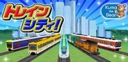 コロプラ、街育成SLG『トレインシティ!』Android版をリリース…車窓から街並みも楽しめる