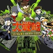 レッドエンタテインメントとシステムソフトアルファー、『大戦略ARMY COLLECTION』をFP版GREEで提供中