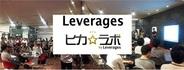 レバレジーズ、無料セミナー「広告収入で稼ぐ!!! アプリマネタイズ術を公開!-アプリの広告収入で実績のある2社がノウハウを伝授-」を2/5に開催