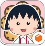 ビーライン・インタラクティブ、iOS版『ちびまる子ちゃんとおかしの国』の提供開始