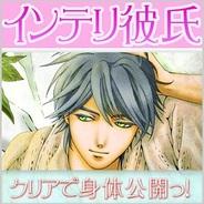 ハクロメディア、恋愛×クイズゲーム『インテリ彼氏』のMobage版をリリース