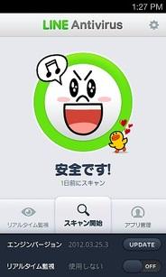 NHN Japan、今度は無料のセキュリティ対策アプリ「LINE アンチウィルス」をリリース