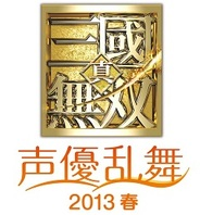 コーエーテクモ、イベント『真・三國無双 声優乱舞 2013春』のチケットの一般販売を開始