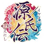サイバード、『イケメン源氏伝 あやかし恋えにし』の舞台化を発表! 源義経役は矢部昌暉さんが担当