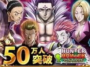 ForGrooveと日本テレビのMobage『HUNTER × HUNTER』が50万人突破…開始23日で達成