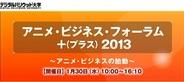 DHU、1月30日に『アニメ・ビジネス・フォーラム+ 2013~アニメ・ビジネスの胎動~』を開催