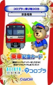 コロプラ、位置ゲー「コロニーな生活」で京急電鉄と提携…1月18日に横浜駅でノベルティや限定カードを配布