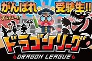 アソビズム、GREE『ドラゴンリーグ』で週末イベント「がんばれ受験生!!」を開催