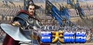 フィールズ、GREE『蒼天航路~王者の進軍~』でリアルタイムバトルイベント「官渡の戦い~同盟戦~」を開催