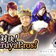 DeNA、『デュエル エクス マキナ』がプロTCGチーム「Hareruya Pros」とのコラボレーションを実施