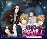 ボルテージ、恋ゲーム『恋に落ちた海賊王~たった1つの掟~』を「女子ゲー」で提供開始