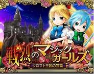 GMOゲームセンター、Android向けカードゲーム『魔法少女 戦烈のマジックガールズ ~クロフト王国の宣誓~』を配信中