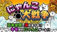 PONOSの人気スマートフォンアプリ『にゃんこ大戦争』が累計400万DL達成!