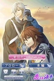ジグノシステムジャパン、iOS向け恋愛ゲーム『トキメキ幻想恋スル源平 回想録』をリリース