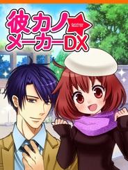 天空、恋愛育成ゲーム『彼カノ☆メーカーDX』をSP版Mobageでリリース