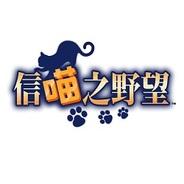 コーエーテクモゲームス、中国語版『のぶニャがの野望』のサービス決定