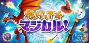 コロプラ、マジカルシューティング『ねらって☆マジカル!』のiOSアプリ版をリリース