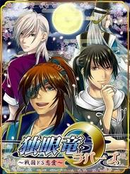 タスケとアリスマティック、女性向け恋愛ゲーム『独眼竜ラバーズ~戦国ドS恋愛~』をmixiで提供開始