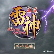 エイチームの『麻雀 雷神 -Rising-』が累計500万ダウンロードを突破