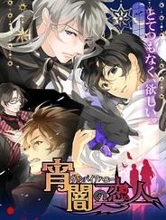 アリスマティック、BL系恋愛ゲーム『ヴァンパイアハニー〜宵闇の恋人〜』をMobageでリリース