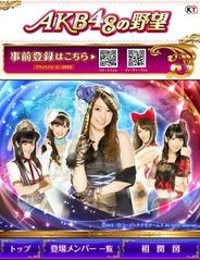 コーエーテクモ、『AKB48の野望』の公式サイトを開設…巫女の基本情報や人物相関図も明らかに