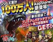 ゲームポット、iOS向けソーシャルゲーム『狩りともSP』を今春提供…事前登録の受付開始