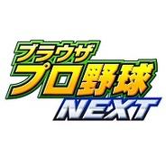 マーベラスAQL、『ブラウザプロ野球 NEXT』を2月5日よりサービス開始…MooG Games、Yahoo! Mobage、mixiで