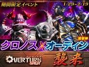 スタジオ斬、3Dアクションゲーム『OVERTURN SAGA』でレイドボスイベント『黒炎神クロノス×雷撃神オーディン襲来』を開催